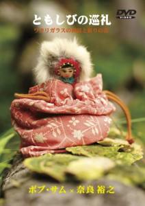 DVD『ワタリガラスの神話と祈りの音』
