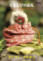 DVD『ともしびの巡礼 - ワタリガラスの神話と祈りの音』