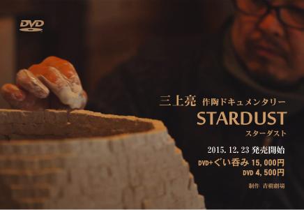stardust_postcard