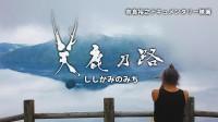 奈良裕之ドキュメンタリー映画『天鹿乃路(ししかみのみち)』上映会+ミニコンサート
