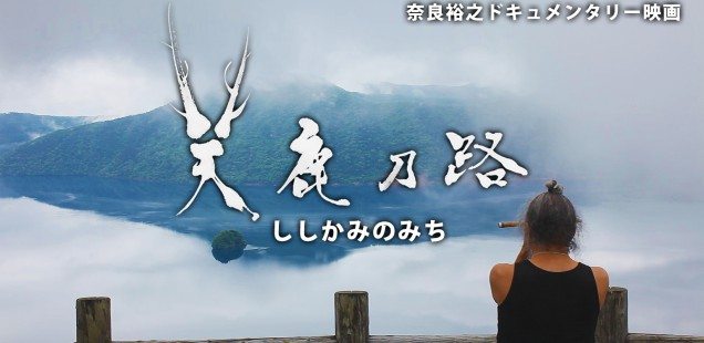 奈良裕之ドキュメンタリー映画『天鹿乃路(ししかみのみち)』