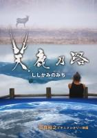 『天鹿乃路-ししかみのみち』パンフレット