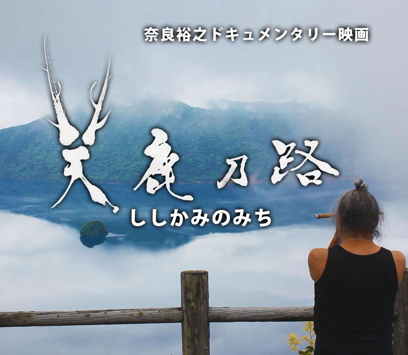前売券6.30横浜戸塚『天鹿乃路-ししかみのみち』上映会+奈良裕之コンサート