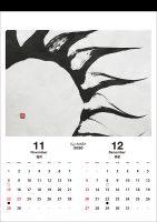 奈良裕之・書画カレンダー2020